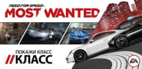 Need for Speed: Most Wanted 1.0.46 [RUS][Android] (2013)
