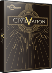 Sid Meier's Civilization V: The Complete Edition (2013) PC | RePack �� R.G. ��������
